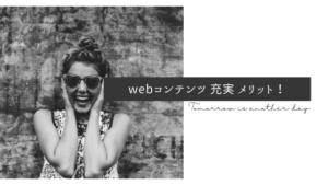webコンテンツを充実させるメリット