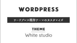 ワードプレステーマ「white Studio」のカスタマイズ